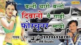 बन्ना बन्नी का 2019 का पेहला Rajasthani DJ Song Banni Tharo Banna Deewano Gaadi Fortuner