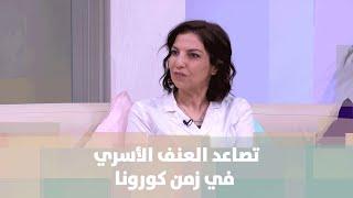 تصاعد العنف الأسري في زمن كورونا - هديل عبدالعزيز - خليك بالبيت