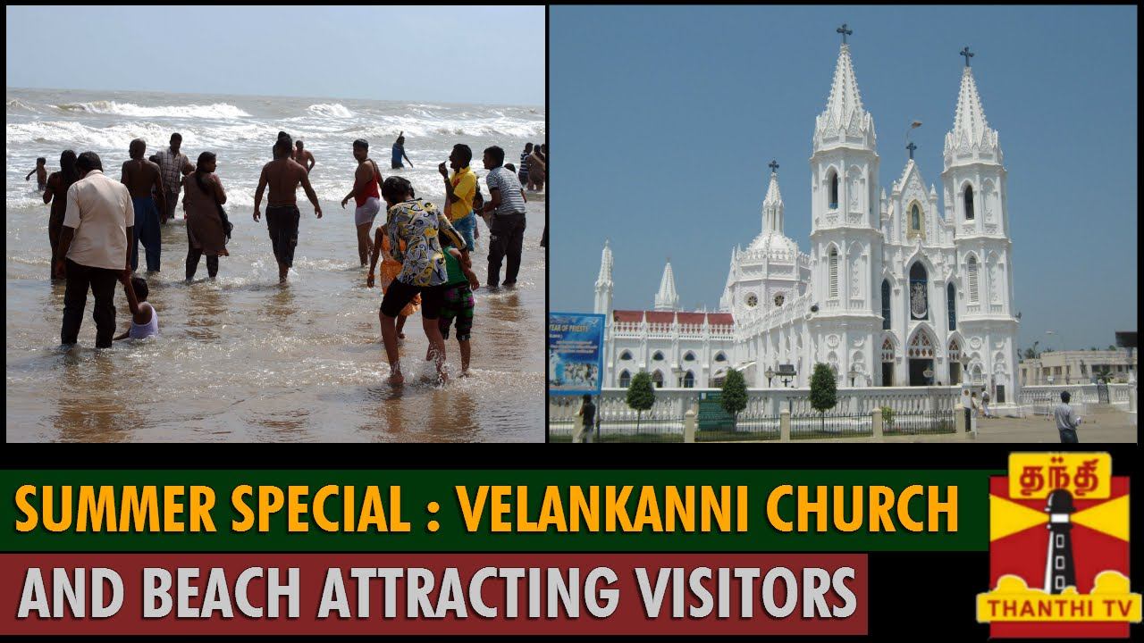 Summer Special Velankanni Church And Beach Attracting Visitors Thanthi Tv Youtube
