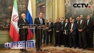 [中国新闻] 俄外长拉夫罗夫:俄罗斯和伊朗致力于使伊核协议得到履行 | CCTV中文国际