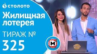 Жилищная лотерея 16.02.19 тираж №325 от Столото