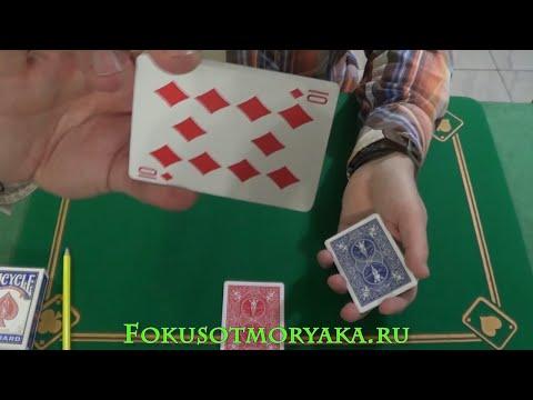 Чисто ШУЛЕРСКИЙ Фокус / Фокусы с Картами чтобы Удивить Друзей / Card Tricks Tutorial #cardtricks