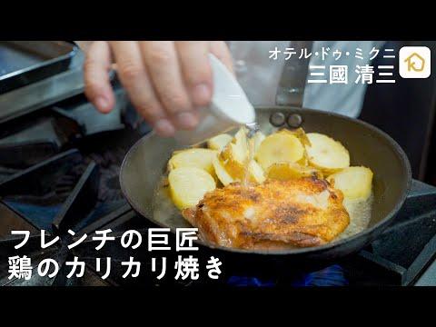 【フレンチの巨匠】三國清三シェフが教えるスーパーの鶏肉でできる絶品レシピ「鶏もも肉のカリカリ焼き」|クラシル