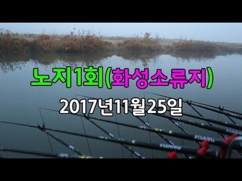 붕어낚시1회/2017년11월25일~26일(화성소류지)