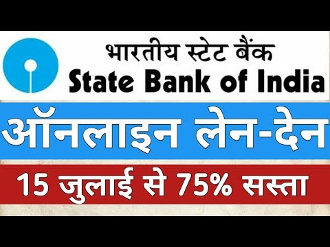 SBI Reduces 75% Online Banking Charges !! NEFT RTGS IMPS New Rules & Charges