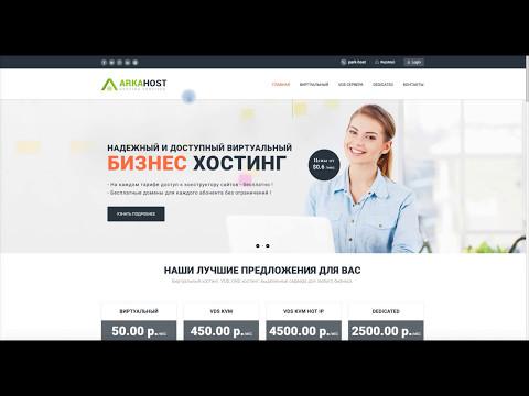 Бизнес под ключ - создание хостинга (сайт хостинга)