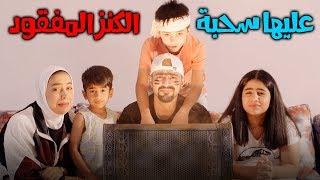 الكنز المفقود - عليها سحبة - عائلة عدنان