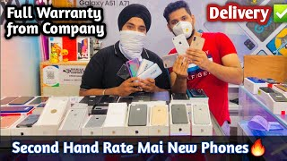 सबसे सस्ता IPhone 6s Plus मात्र 12000/- | Sardar Ji Phone Wale | Second Hand Rate Mai New Phones!!
