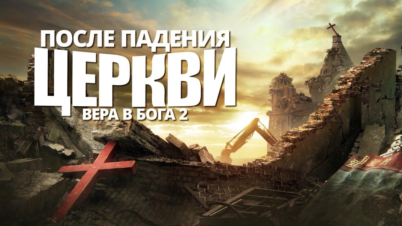 Новый христианский фильм «Вера в Бога 2 — После падения церкви» Официальный трейлер