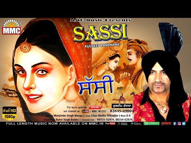 Sassi (Full HD Audio)    Kuldeep Randhawa    Latest Punjabi Song    MMC Music Presents