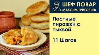 Постные пирожки с тыквой . Рецепт от шеф повара Максима Григорьева