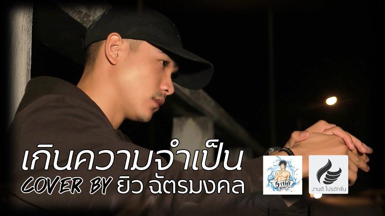 เกินความจำเป็น - Night Tingle [ Cover by ยิว ฉัตรมงคล ] - YouTube