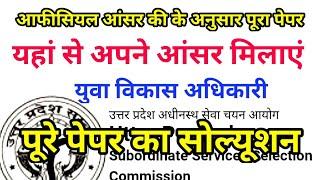 UPSSSC OFFICIAL FULL PAPER SOLUTION ANSWER KEY yuva vikas Dal adhikari cutoff cut off