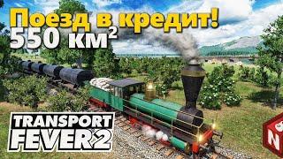 Transport Fever 2 - Паровозы и огромные долги! #3