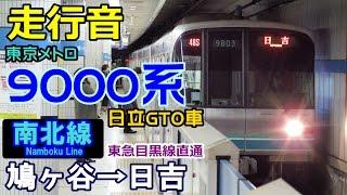 Repeat youtube video 【走行音・日立GTO】東京メトロ9000系〈南北線〉鳩ヶ谷→日吉 (2016.2.24)