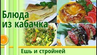 РЕЦЕПТЫ из КАБАЧКОВ для похудения 🍏 Идеи что приготовить из кабачка
