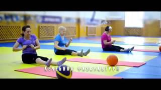 ЛФК - лечебная физкультура