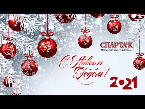 """""""Спарта энд К"""" поздравляет с Новым 2021-м годом!"""