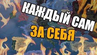 КАЖДЫЙ САМ ЗА СЕБЯ В Hearts of Iron 4: Battle Royale  - Королевская Битва