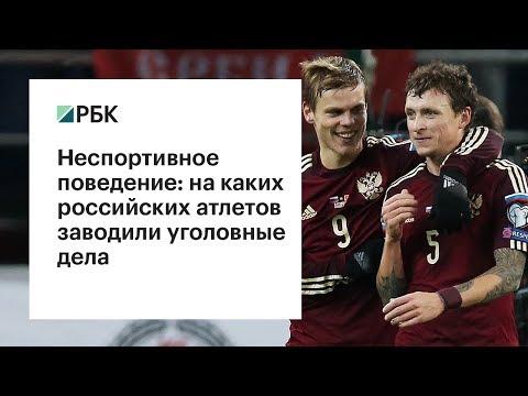 За что заводили дела на российских спортсменов