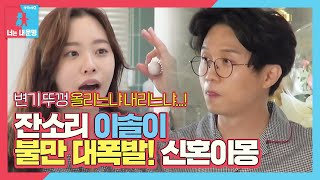 Park Sung-kwang vs. Lee Sol, dissatisfaction exploded! Honeymoon