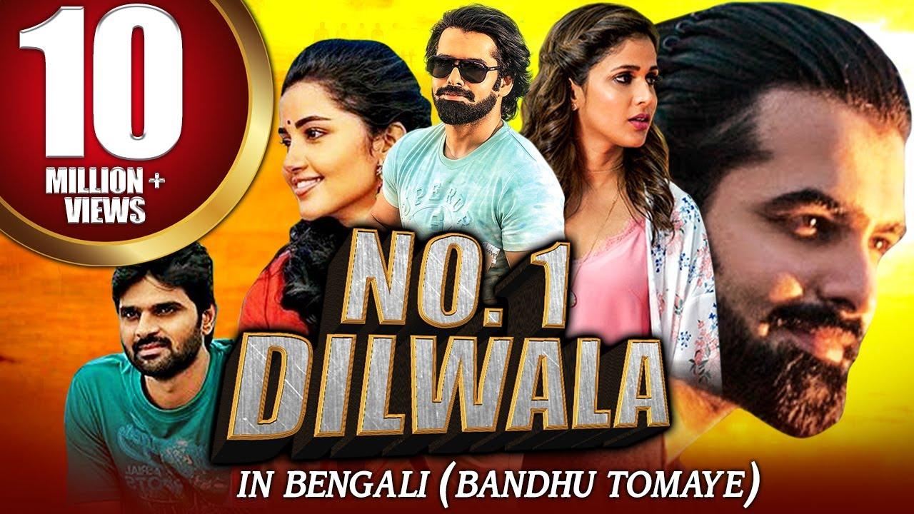 Download Bandhu Tomaye (No. 1 Dilwala) Bengali Dubbed Full Movie | Ram Pothineni