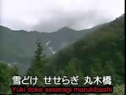 Kitaguni No Haru - 北国の春  (Sen Masao) - Karaoke