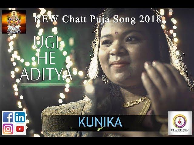 Chhath Puja 2018- UGI HE ADITYA - Kunika | The Sound Studio