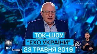 """Ток-шоу """"Ехо України"""" від 23 травня 2019 року"""