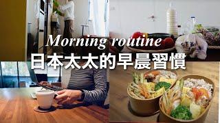 【Vlog】日本太太的早晨習慣 / 每天簡單做日式便當 / 我的早晨儀式 /  Morning Routine / 台北生活