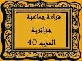 قراءة جماعية جزائرية الحزب الأربعون
