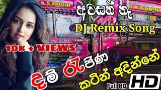 Dham Rajina Bus❤ || Dam rajina Bus || Awasan na Dj Remix Song