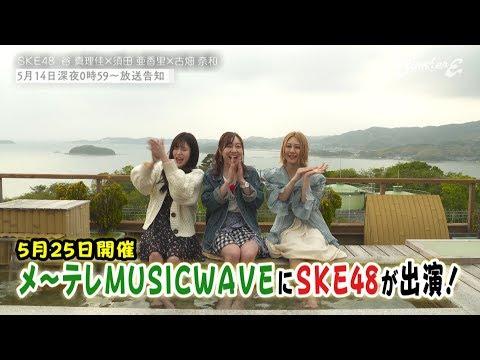 BomberE SKE48の蒲郡女子会