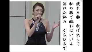 詩吟・歌謡吟「好きだから(アド)」 悠木圭子
