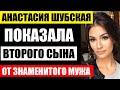 Дочери Веры Глаголевой 27, а ему 35! Анастасия Шубская показала второго ребёнка от знаменитого мужа.