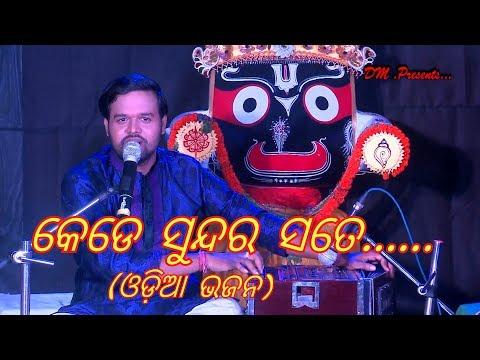 Kede Sundara Sate Kaliara (କେଡେ ସୁନ୍ଦର ସତେ କାଳିଆର) | Dhrutimaya Behera | Odia Devotional Vajan