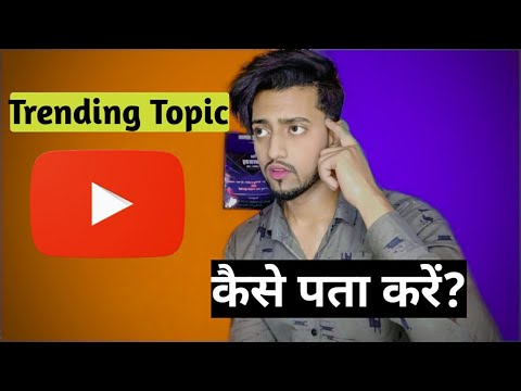 How To Find Latest Trending Topics For YouTube Video In 2020 || Rehaan Pop