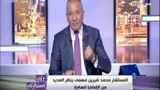 أحمد موسى: المستشار محمد شيرين فهمى ينظر العديد من القضايا الهامة