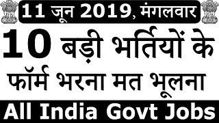 11 जून 2019 की 10 बड़ी भर्तियां #217 || Latest Government Jobs 2019