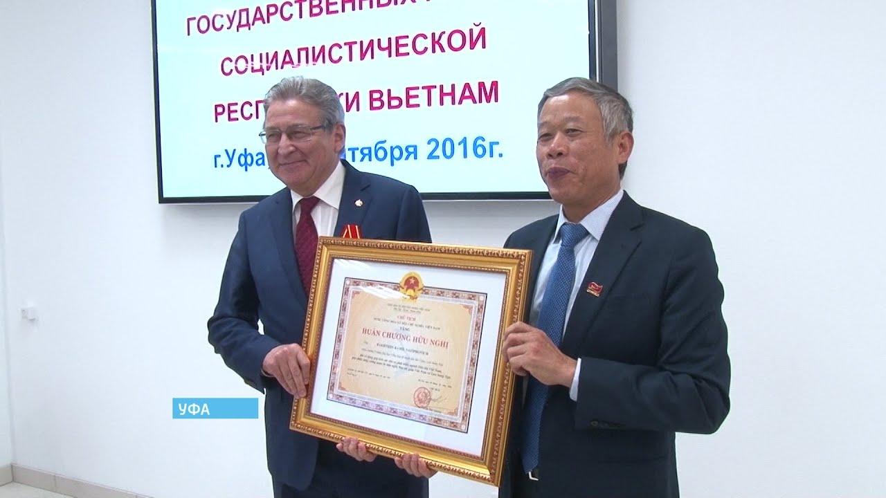 Вьетнам удостоил высшей госнаграды двух учёных из Башкирии