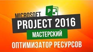 Microsoft Project 2016 Мастерский Урок 2 Визуальный оптимизатор ресурсов