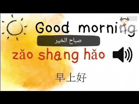 كيفية نطق صباح الخير بالصيني Youtube