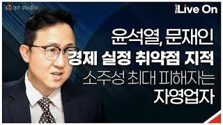 윤석열. 문재인 경제 실정 아픈 고리 지적. 소주성 최…