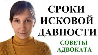 СРОКИ ИСКОВОЙ ДАВНОСТИ 2020 - КОРОТКО О ГЛАВНОМ: адвокат Москаленко А.В.