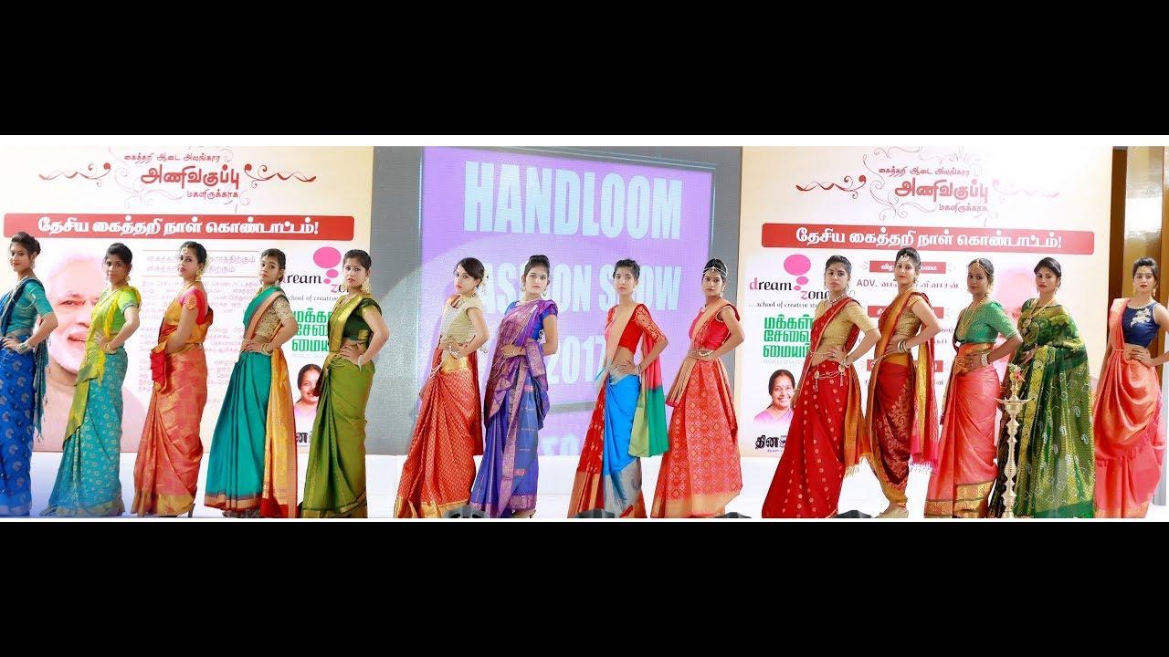 Dream Zone Coimbatore Msm Handloom Fashion Show 2017 Youtube