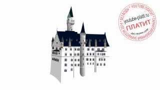 Как нарисовать замок Максима Галкина в поселке грязи(Как нарисовать картинку поэтапно карандашом за короткий промежуток времени. Видео рассказывает о том,..., 2014-07-10T14:26:41.000Z)