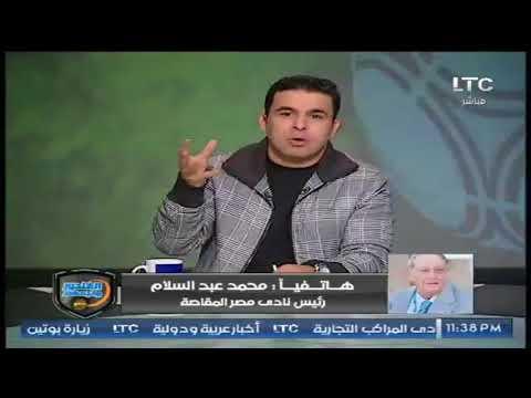 رئيس مصر المقاصة يصدم جمهور الأهلي: حسين الشحات لن ينتقل للاهلي: قناة
