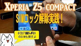 docomo「XperiaZ5Compact」のSIMロック解除するもん【モナWi-Fi実験】