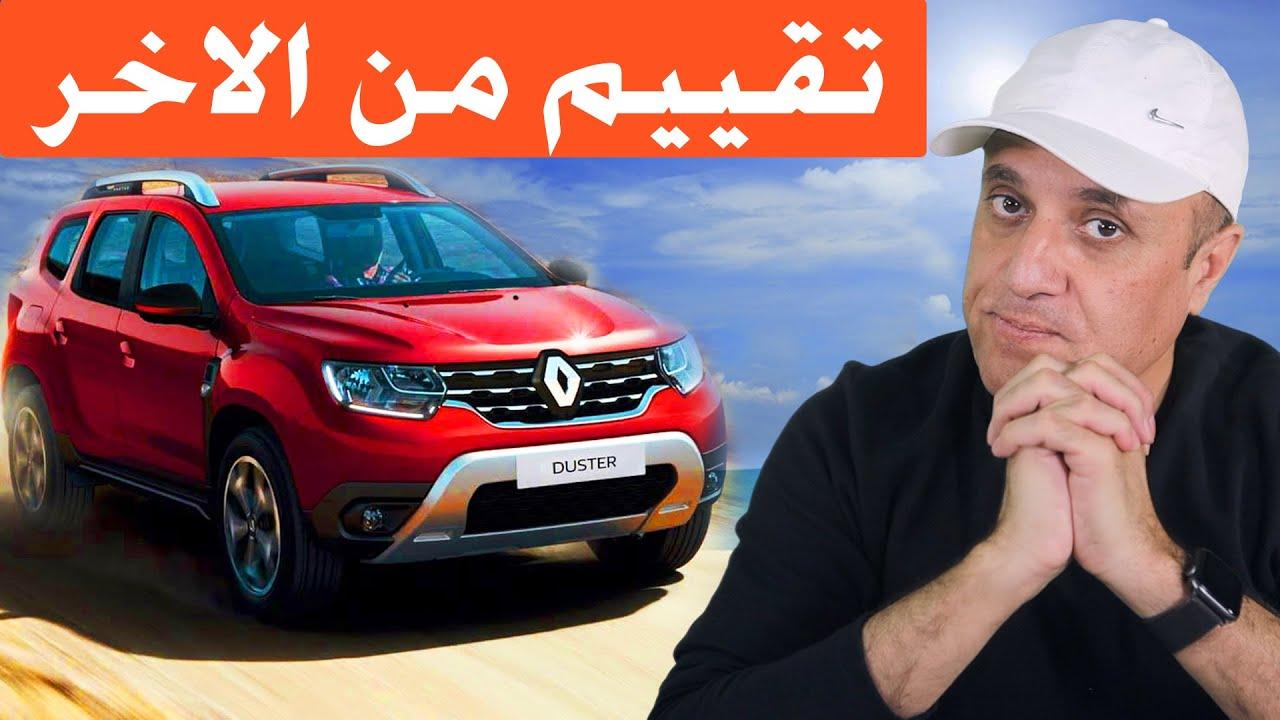 رينو داستر 2020 في مواجهة المنافسين | Renault Duster 2020 Review