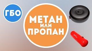 ГБО Метан или Пропан - что лучше? Какой газ выбрать для авто, ч.1(, 2017-01-11T17:47:53.000Z)